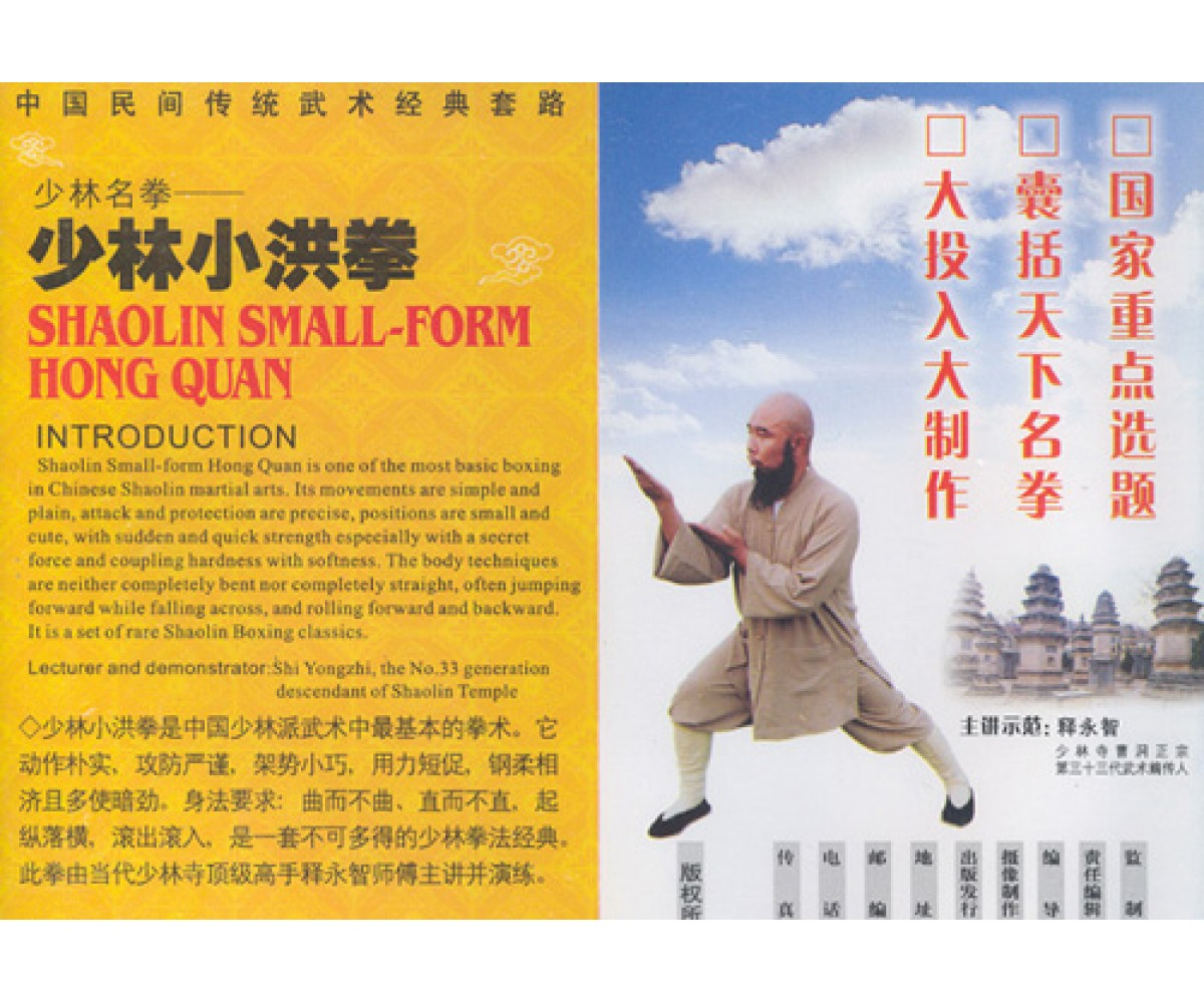 DV2409 - Shaolin Small Form Hong Quan