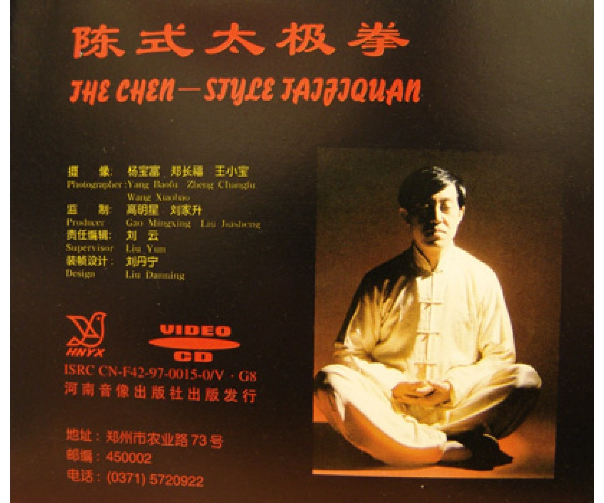 DV1031 - Chen Style Tai Chi Masters Demonstration