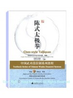 DG01 New Duan System Routines for Chen Style Tai Chi Quan (CHINESE ONLY)