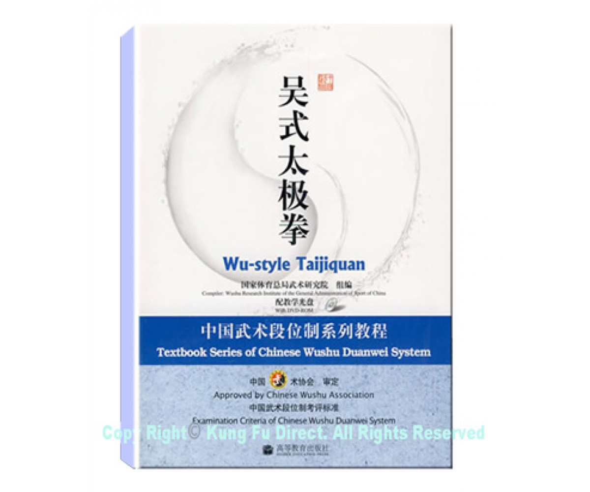 DG03 - New Duan System Routines for Wu Style Tai Chi Quan (CHINESE ONLY)