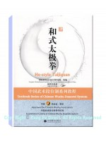 DG06 - New Duan System Routines for He Style Tai Chi Quan (CHINESE ONLY)