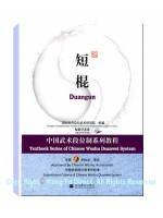 DG10 - New Duan System Routines for Duan Gun (Short Staff) (CHINESE ONLY)