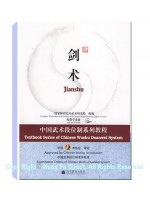 DG12 - New Duan System Routines for Jian Shu (Straight Sword) (CHINESE ONLY)