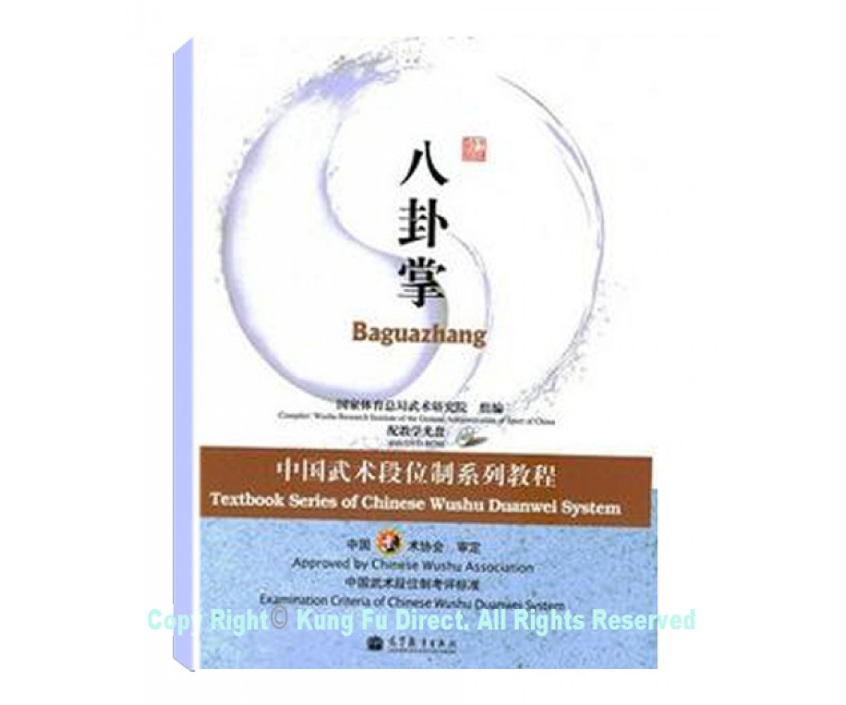DG13 - New Duan System Routines for Ba Gua Zhang (Eight Trigram Palm)