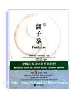DG15 - New Duan System Routines for Fanzi Quan (CHINESE ONLY)