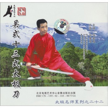 DV-2001 - 13 Movements Wu Style Tai Chi Broad Sword