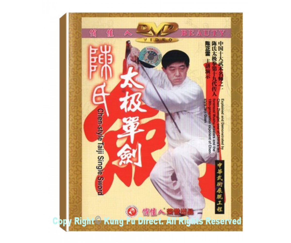 DW008 - Grand Master Chen Zheng Lei Chen Tai Chi Single Straight Sword 陈正雷大师陈式太极单剑