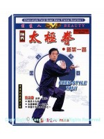DW013 - Grand Master Chen Zheng Lei Chen Tai Chi New Form Routine I 陈正雷大师新架一路2DVDs