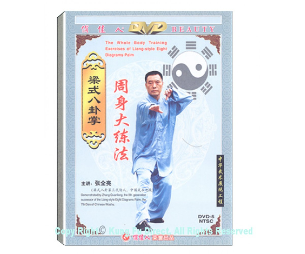 DW030 - The Whole Body Training Exercises of Liang Style Eight Diagrams Palm 梁式八卦掌周身大练法