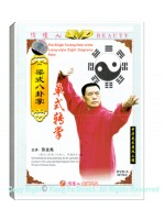 DW031 - The single Turning Palm Of the Liang Style Eight Diagrams Palm 梁式八卦掌单式转掌