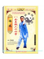 DW033 - The Footwork of the Liang Style Eight Diagrams (Bagua) Palm 梁式八卦掌步法