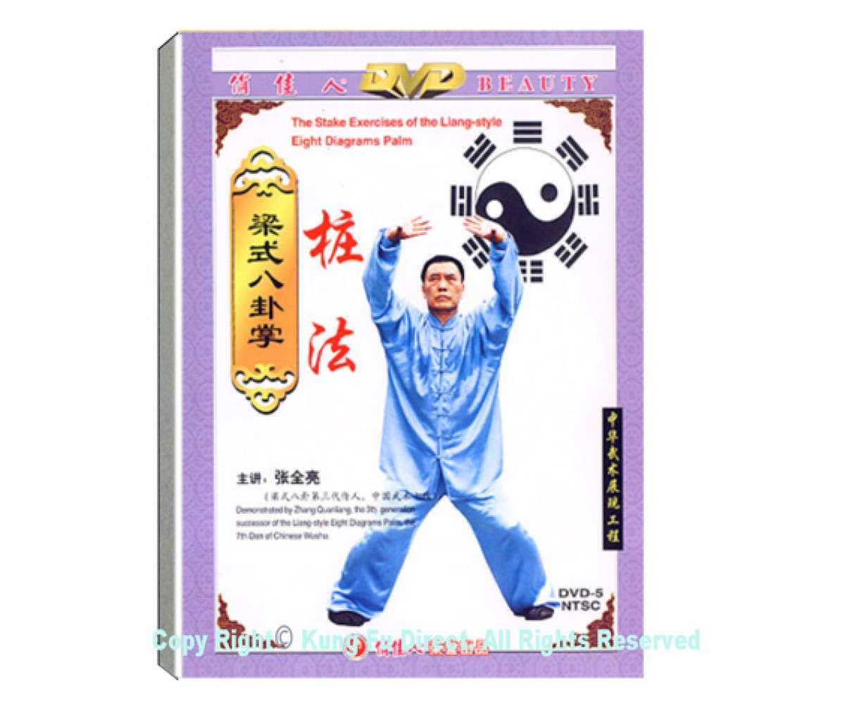 DW038 - Liang Style Eight Diagrams Palm -Stance Meditation