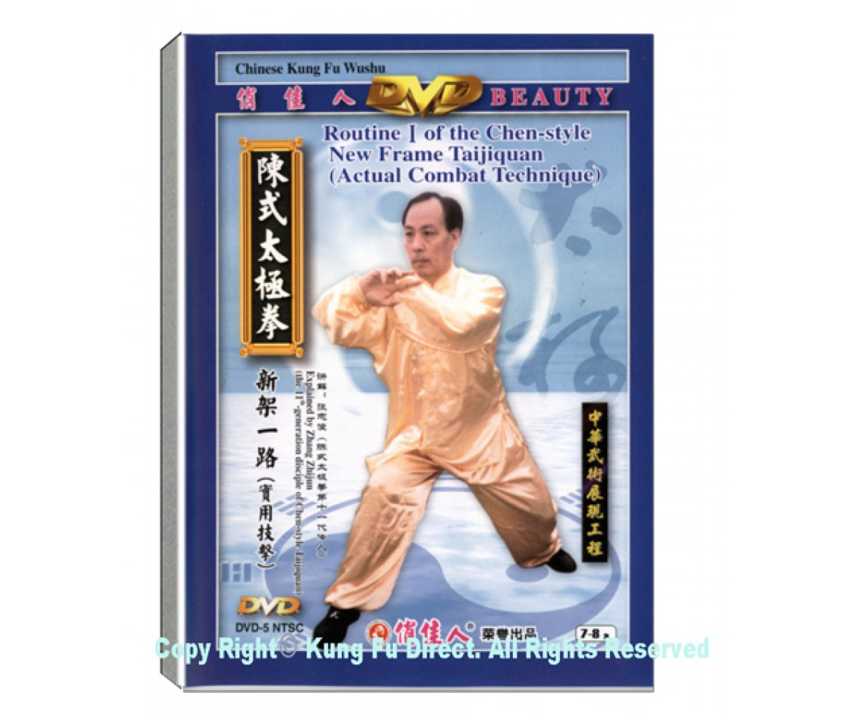 DW070 - Chen Tai Chi New Frame Routine I and Its Practical Combat Techniques 陈式太极拳新架一路(实用技击)