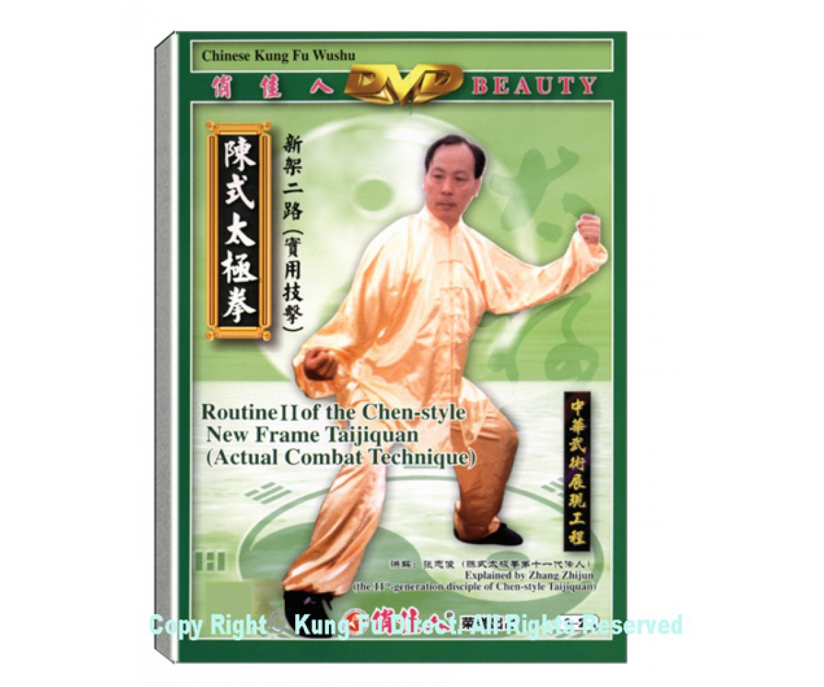 DW071 - Chen Tai Chi New Frame Routine II and Its Practical Combat Techniques 陈式太极拳新架二路(实用技击)