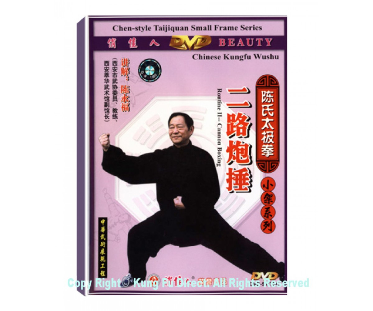 DW074-02 - Chen Tai Chi Small Frame Routine II - Cannon Fist 陈式太极二路炮捶 2DVDs