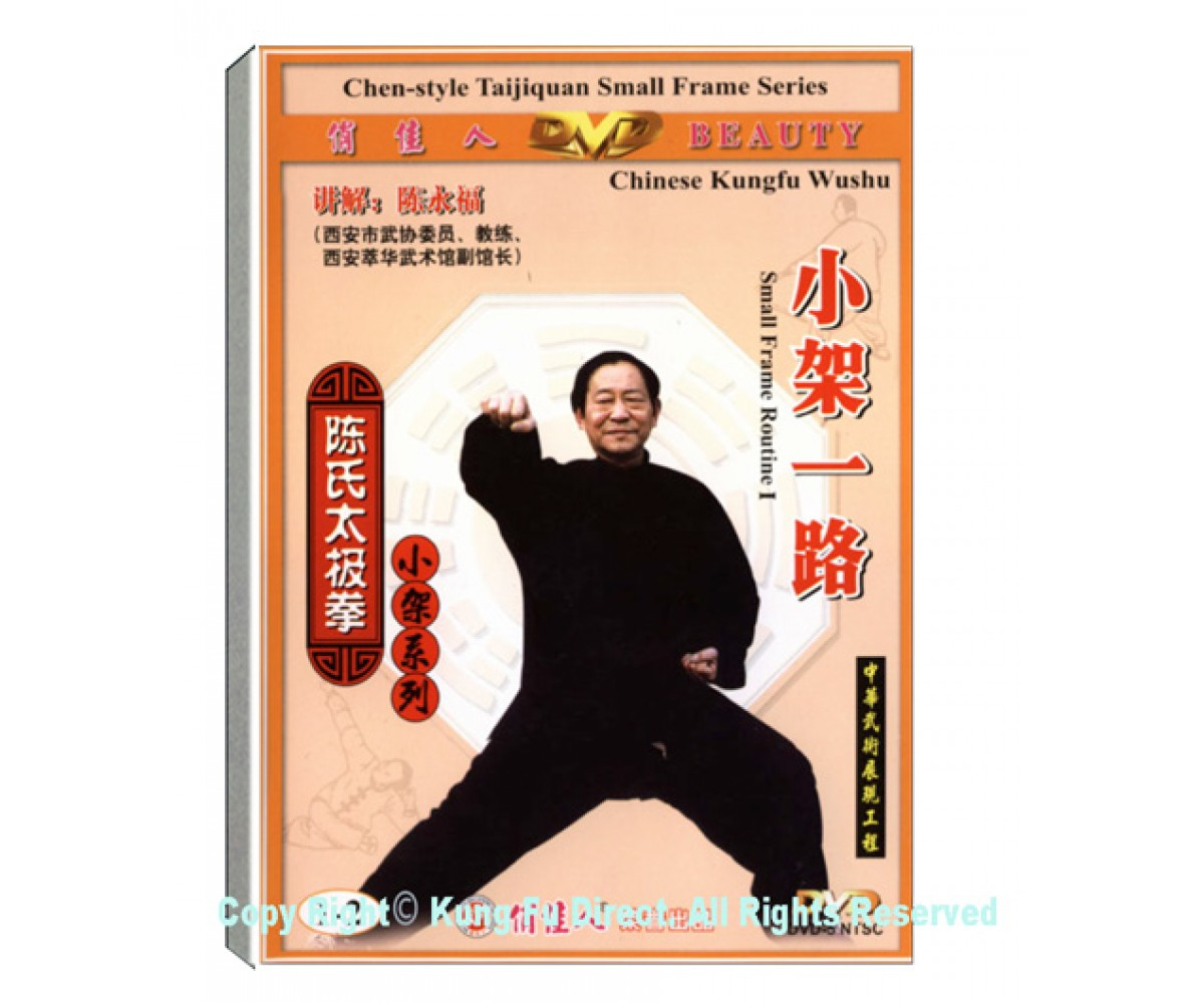 DW074-01 - Chen Tai Chi Small Frame Routine I 陈氏太极小架一路 3DVDs