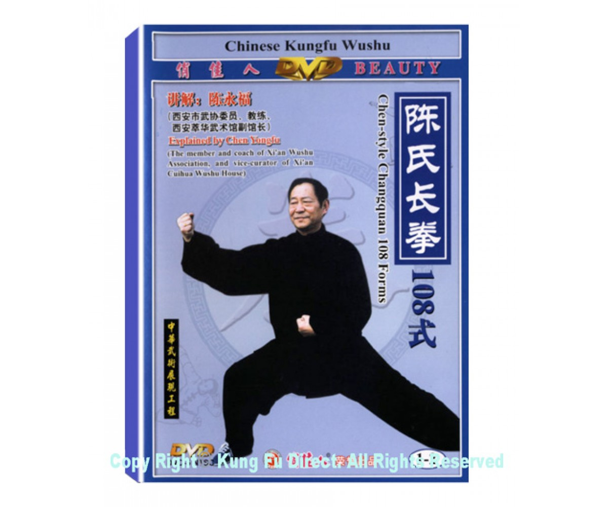 DW075 - Chen Tai Chi 108 Movement Chang Quan 陈氏太极108式长拳 7DVDs