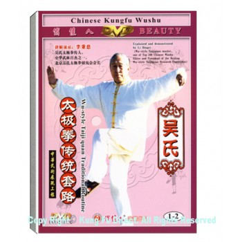 DW078-1 - Traditional Routines of Wu-family Style Tai Chi Quan 吴氏太极 3DVDs