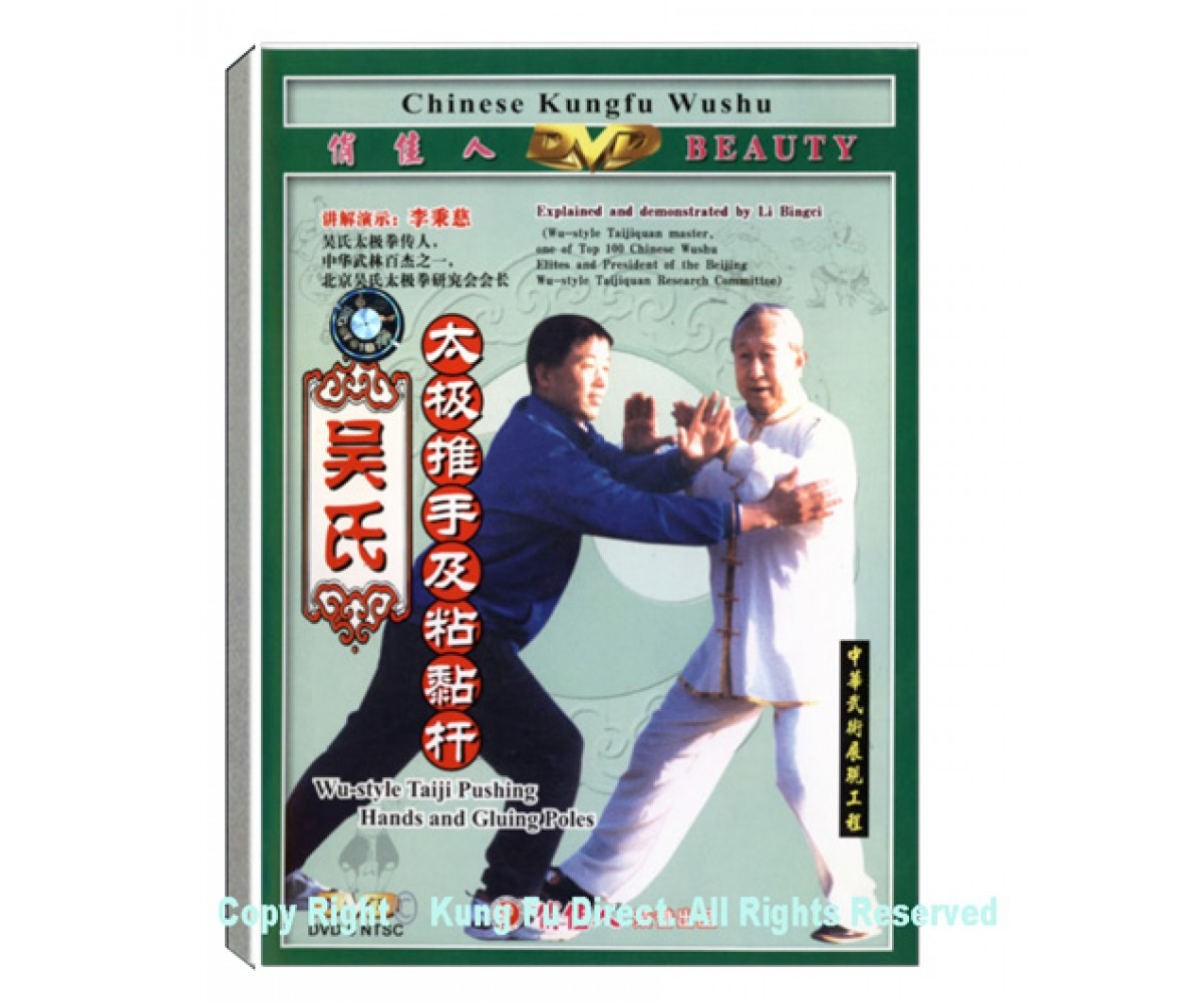 DW078-5 - Wu Style Tai Chi Push Hands and Adhesive Rod Exercise 吴氏太极推手及粘黏杆