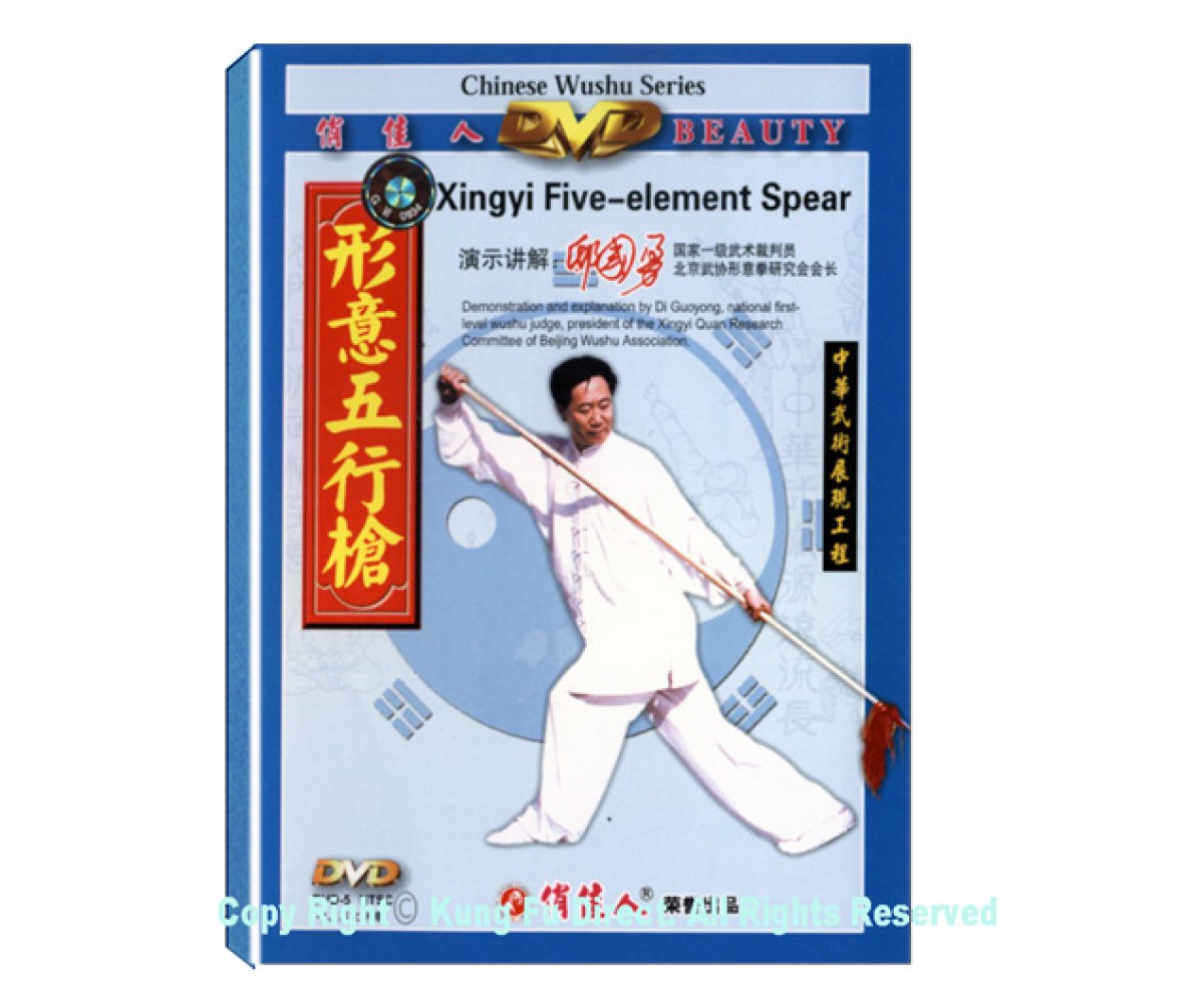 DW079-02 - Xing Yi Series – Five Element Spear