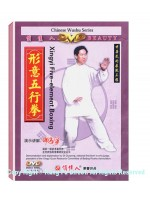 DW079-10 - Xing Yi Five Element Fist 形意五行拳