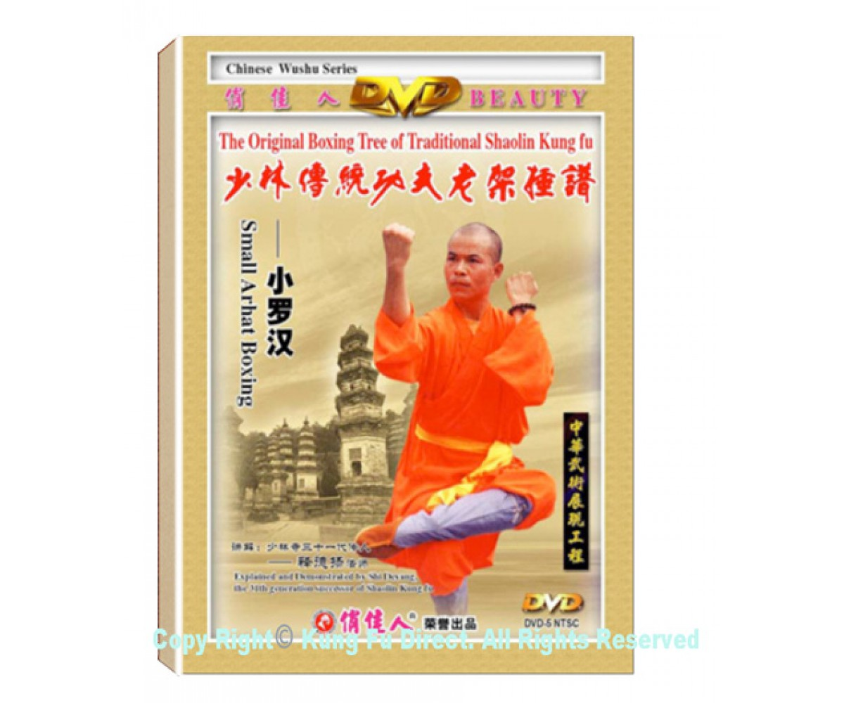 DW081-02 - Shaolin Traditional Kung Fu Xiao Luo Han Fist (Small Arhat Fist)