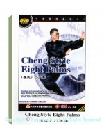 DW112-01 - Cheng Style Eight Diagrams - Eight Main Palms 八卦八大掌