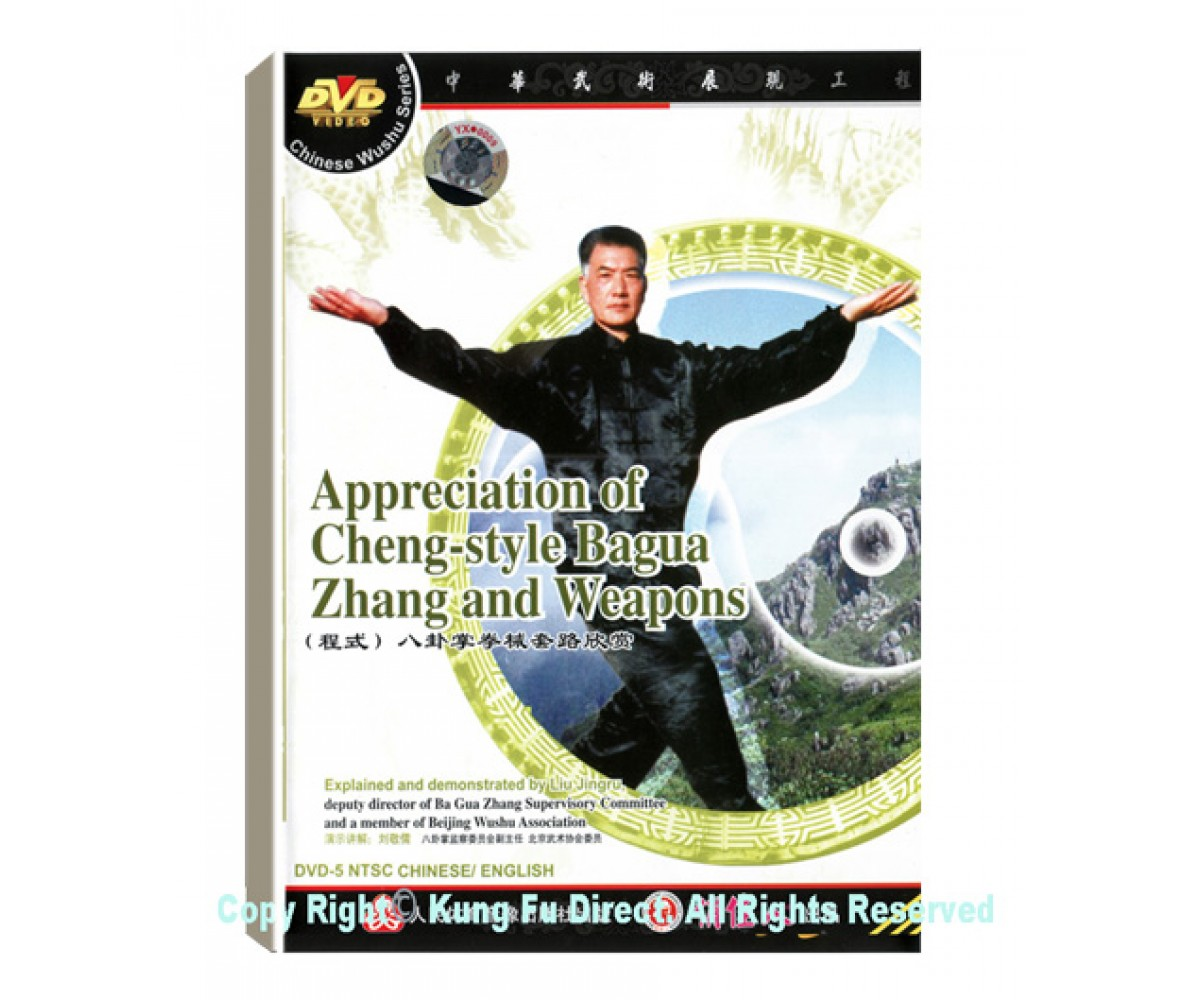 DW112-05 - Appreciation of Cheng-style Bagua Zhang and Weapons