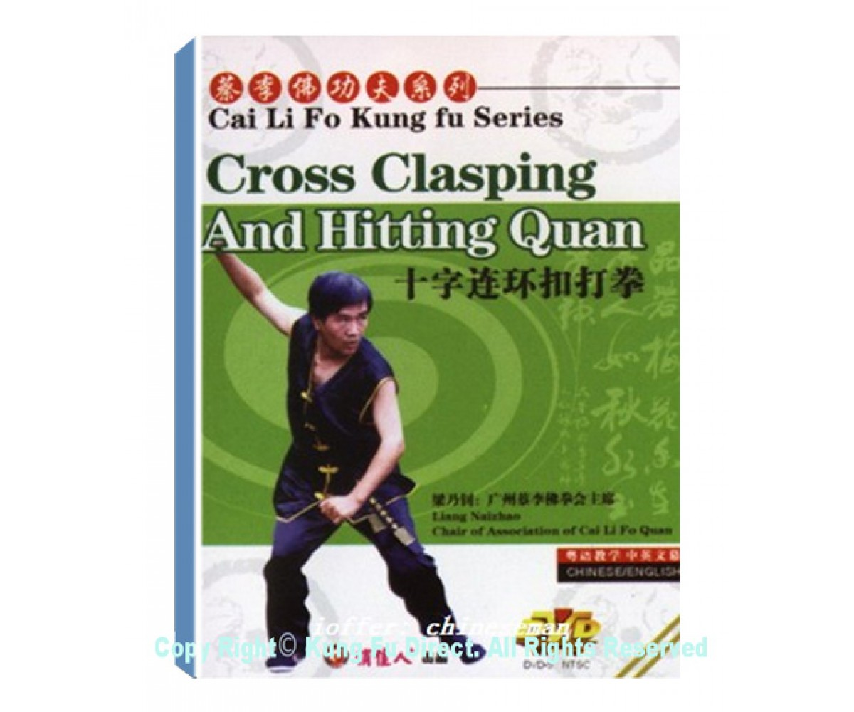 DW113-02 - Cai Li Fo (Choy Lee Fat) Kungfu - Cross Clasping and Hitting Form