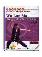 DW113-04 - Cai Li Fo (Choy Lee Fat) Kungfu - Wu Lun Ma (Five-wheel Footwork Training)
