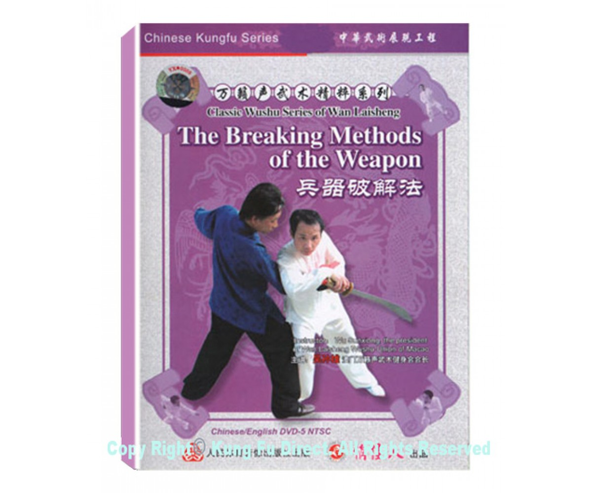 DW121-06 - The Breaking Methods of the Weapon 兵器破解法