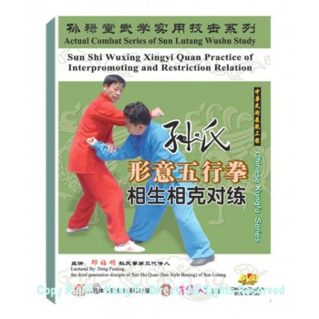 DW134-02 - Sun Style Xing Yi Five Element Fist – Paired Fight Set
