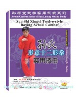 DW134-03 - Sun Style Xing Yi Twelve Animal Fist Combat Application (2DVDs)