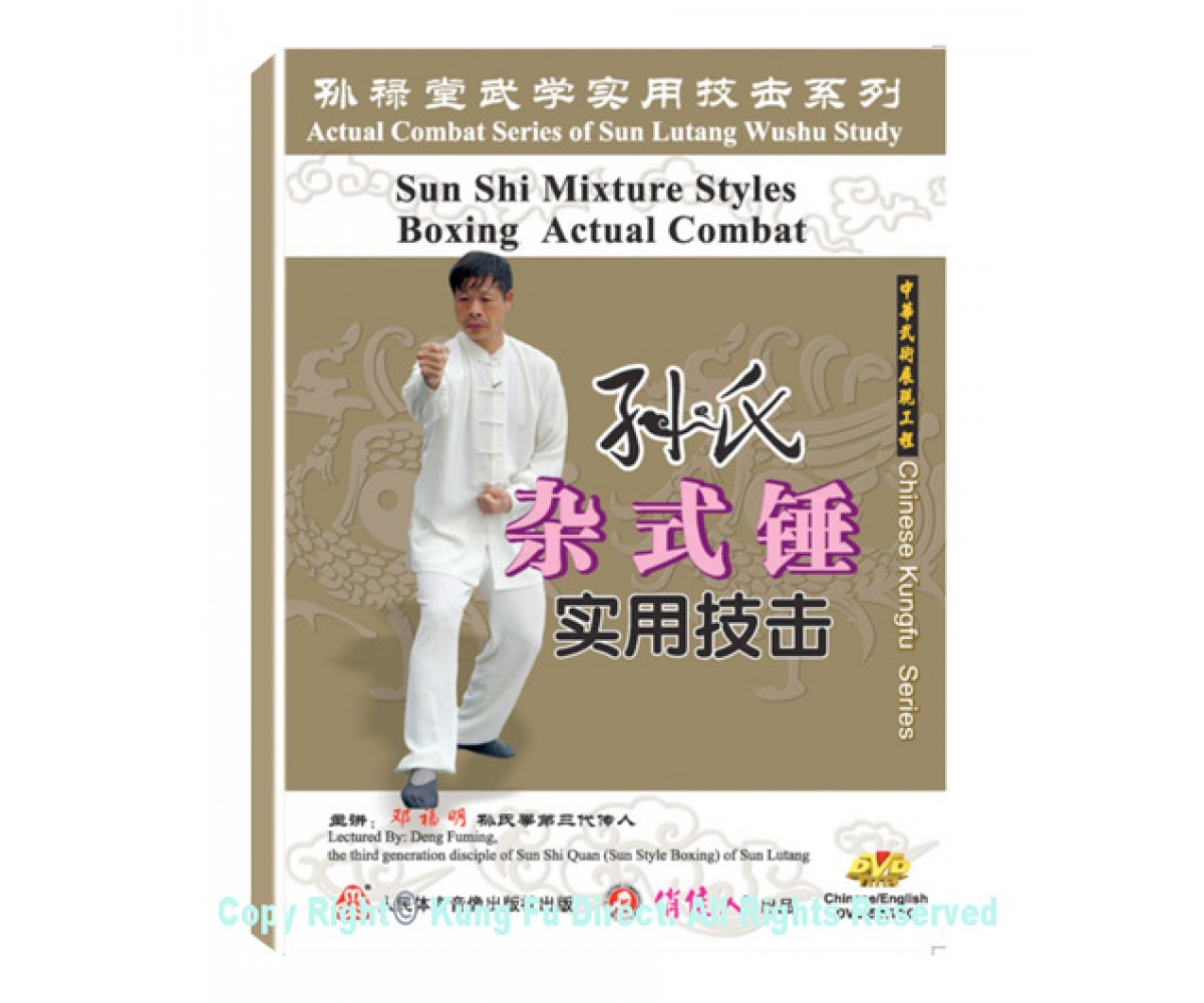 DW134-04 - Sun Style Xing Yi Miscellaneous Fist Combat Application