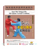 DW134-07 - Sun Shi Xingyi Ba Shi Quan (Eight Movement Fist) Combat Application