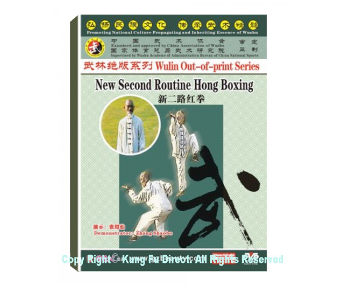 DW146-11 - New Second Routine of Hong Boxing