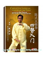 DW166-01 - Four Basic Patterns Of Chen Style Tai Chi by Zhu TianCai DVD