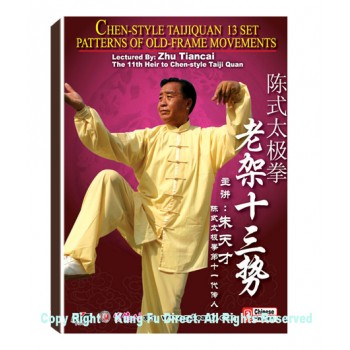 DW166-02 - Chen Style Tai Chi 13 Set Patterns of Old-Frame Zhu Tian Cai