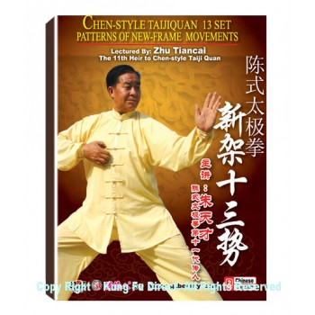 DW166-03 - Chen Style Tai Chi 13 Set Patterns of New Frame -Zhu Tian Cai