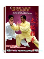 DW166-10 - Chen Style Tai Chi Taiji Pushing Hands by Zhu TianCai 2DVDs