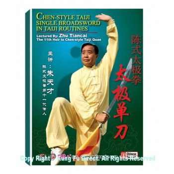DW166-11 - Chen Style Tai Chi Single Broadsword by Zhu TianCai DVD