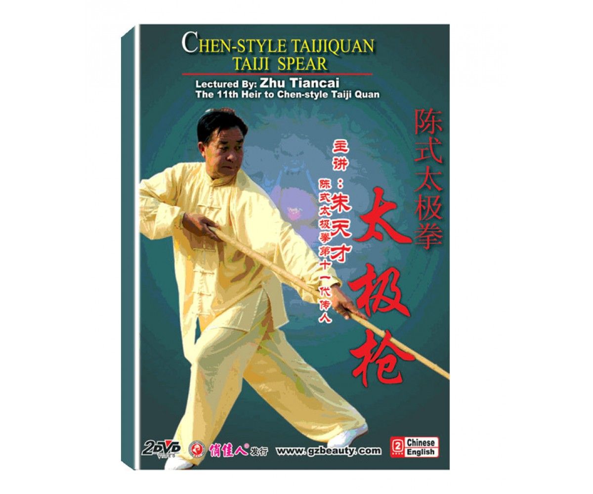 DW166-16 - Chen Style Tai Chi Spear 2DVDs Zhu Tian Cai