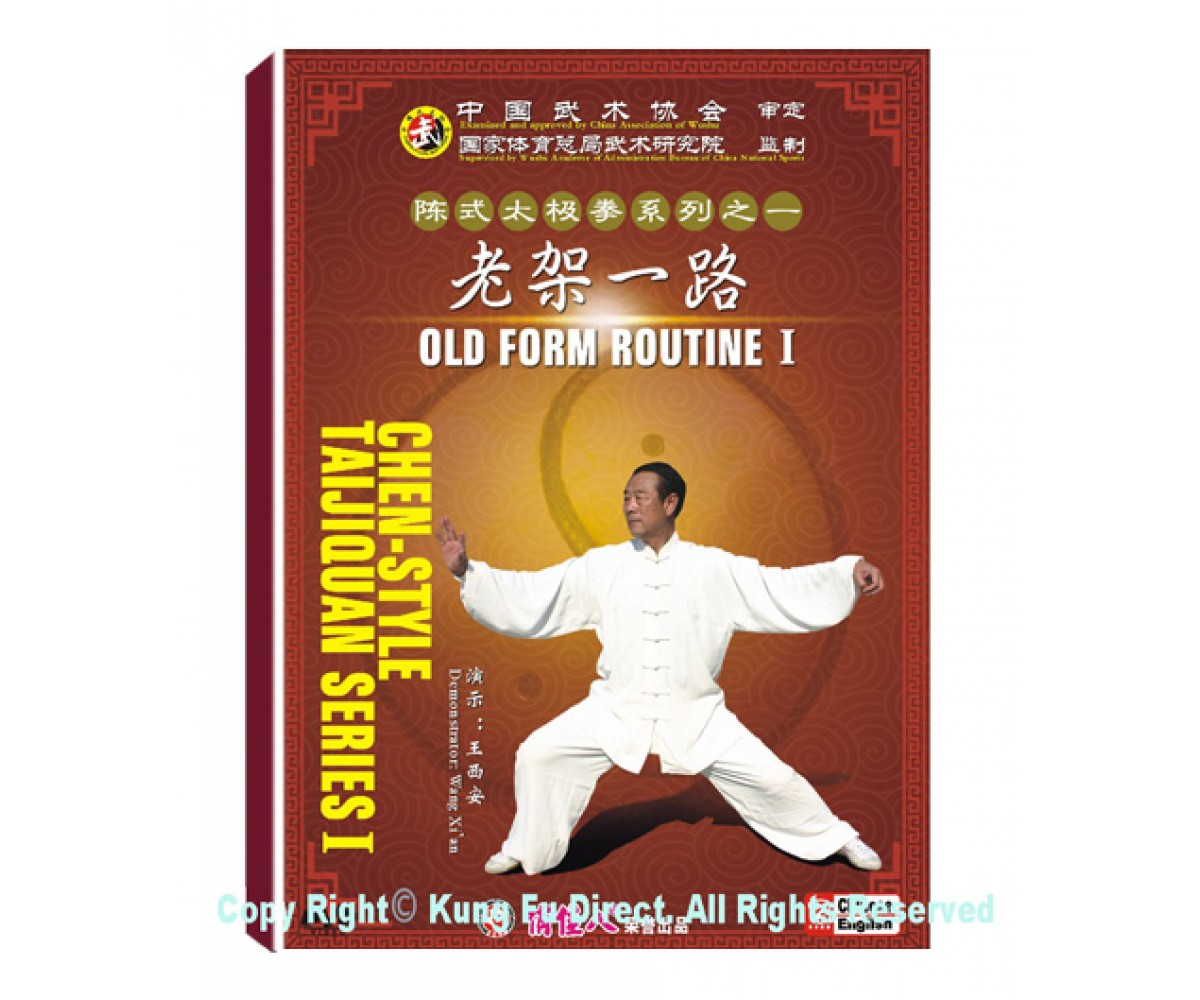 DW170-01 - Chen Tai Chi Old Frame RoutineI (4DVDs)