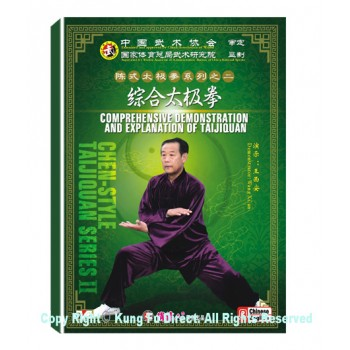 DW170-02 - Chen Style Tai Chi Demonstration (2DVDs)