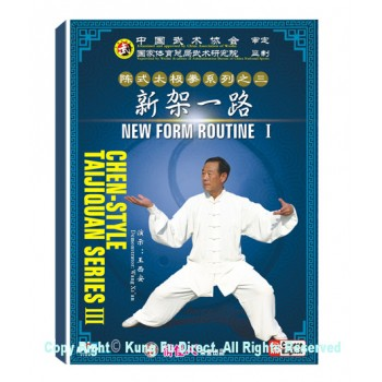 DW170-03 - Chen Tai Chi New Frame RoutineI (4 DVDs)