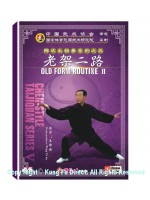 DW170-05 - Chen Tai Chi Old Frame 2nd Routine (2 DVDs)