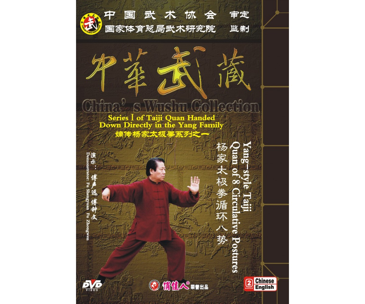 DW174-01 - Yang-style Taiji Quan of 8 Circulative Postures