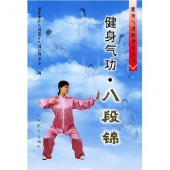 HQ05 - Health Qigong Ba Duan Jin Book Chinese 健身气功八段锦中文书