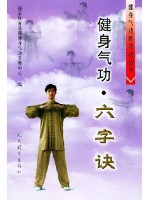 HQ06 - Health Qigong Liu Zi Jue Book Chinese 健身气功六字诀中文