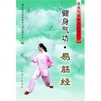 HQ08 - Health Qigong Yi Jin Jing Book Chinese 健身气功易筋经中文书